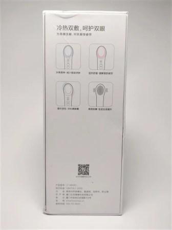 Xiaomi Lefan コールド・ウォーム アイマッサージャー 化粧箱 裏