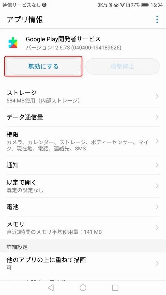 Google Play services are updatingで地図が表示されない解決 Google Play開発者サービスを【無効にする】