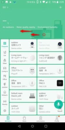 Xiaomi Mijia Aqara 180度HD IPカメラ 左に2回スワイプ