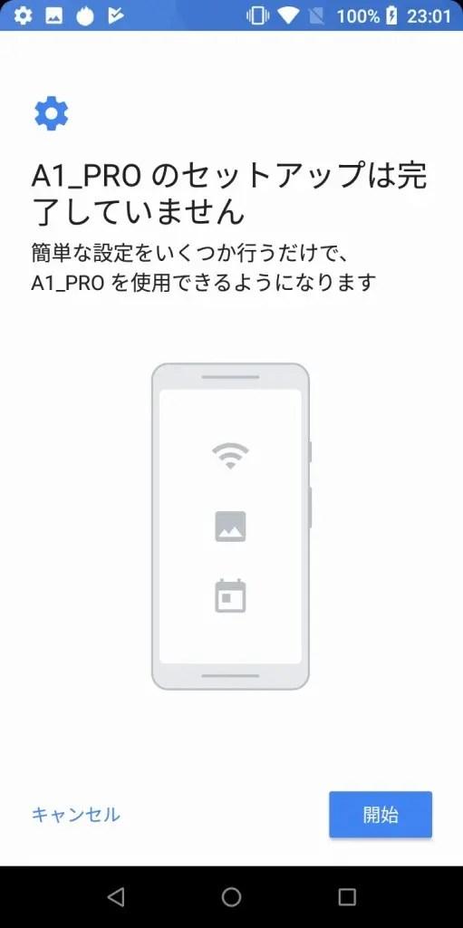 UMIDIGI A1 Pro 設定 セットアップ