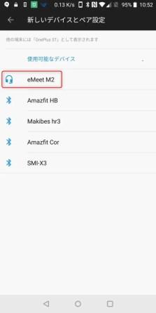 eMeet M2 Bluetooth ペアリング