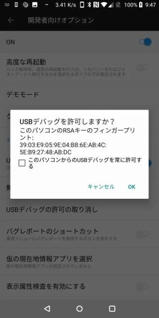 開発者向けオプション USBデバッグ3