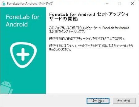 FoneLab for Android インストール1