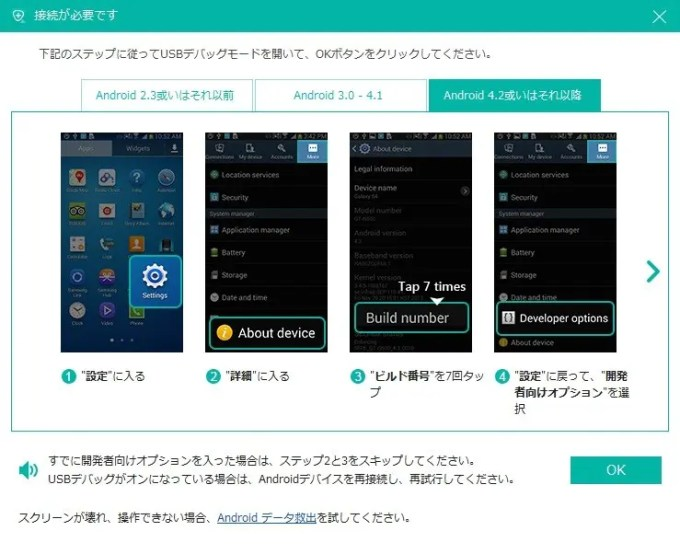 FoneLab for Android USBデバッグ