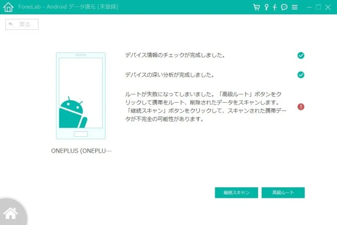 Android データ復元を試す Rootきっと