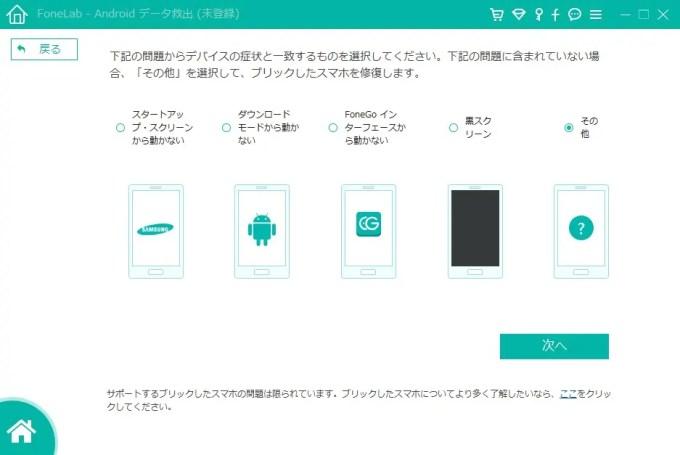 Android データ救出 システム異常