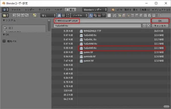 3DCGソフト Blender 日本語 正常