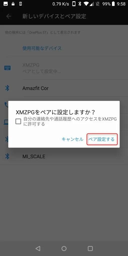 Xiaomiスマホ用自撮り棒 BTペアリング3