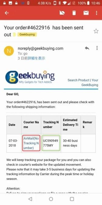 GeekBuying 追跡