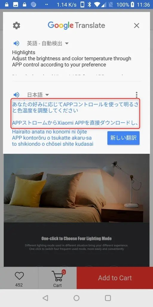 Google通訳で訳す3