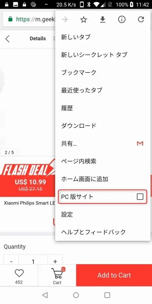 ブラウザでPC版サイトにして日本語表示