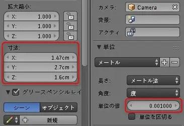 Blender 寸法単位をメートル法にする2