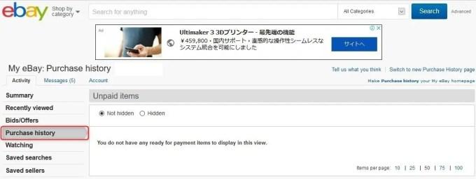 Ebay注文履歴