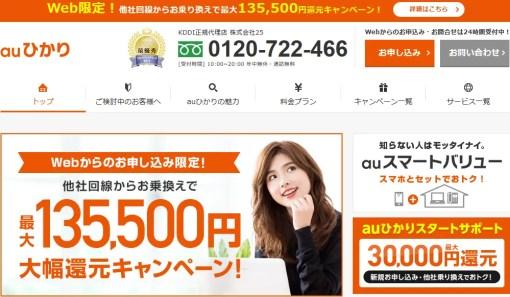 au 133,500円