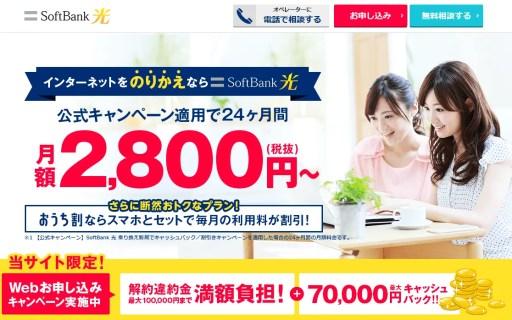 https://softbank-hikari.jp/lp/norikae/