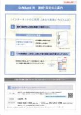 My Softbankにログインするとこんなに便利!2