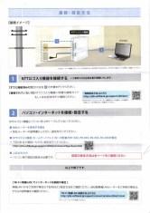 My Softbankにログインするとこんなに便利!3