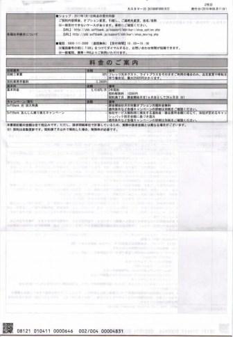 契約内容・料金案内2