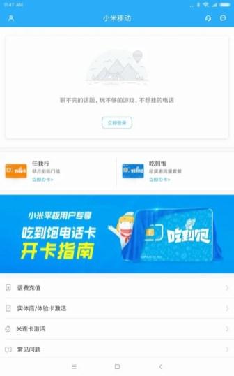 Xiaomi Mi Pad 4 Plus FaceVerification起動