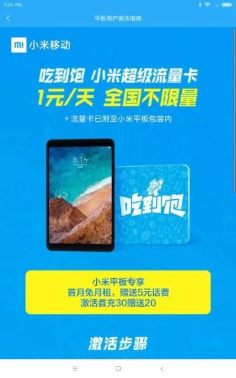 Xiaomi Mi Pad 4 Plus 青いカード 宣伝