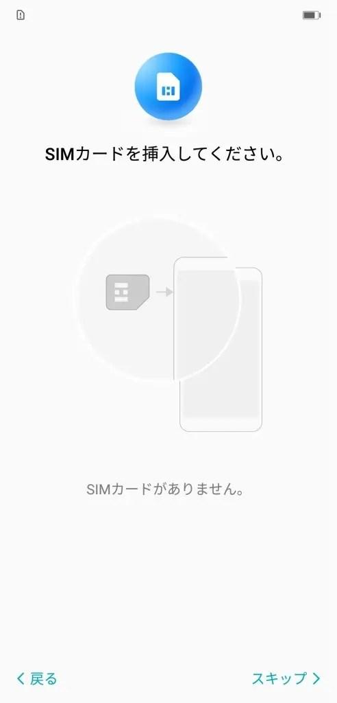 Huawei Honor 8X Max 初期設定4