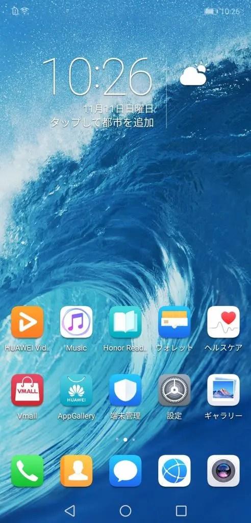 Huawei Honor 8X Max ホーム画面中