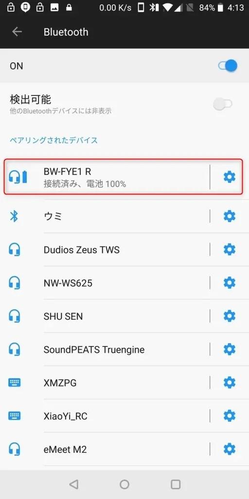 BliTZWOIF BW-FYE1 ペアリング2