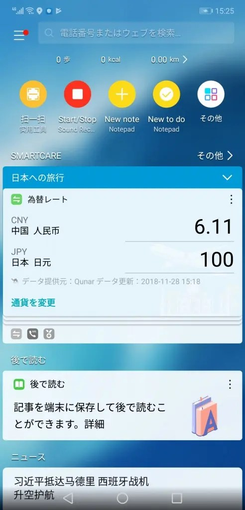 Huawei Honor 8X Max ホーム画面左
