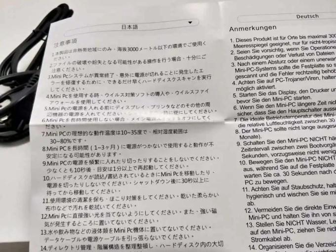 CHUWI HiGame 注意書き 日本語