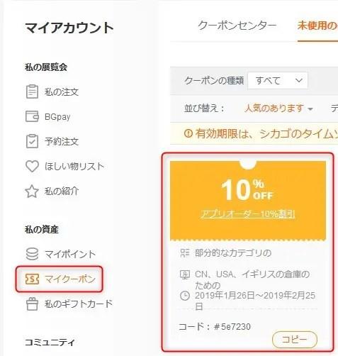 マイクーポン 10%オフクーポン Banggood