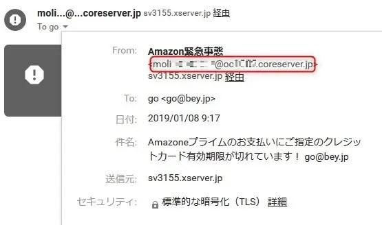 Amazonプライムを装った詐欺メールCoreserver