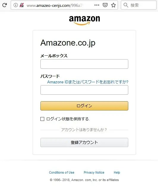 Amazonプライムを装った詐欺メール サイト