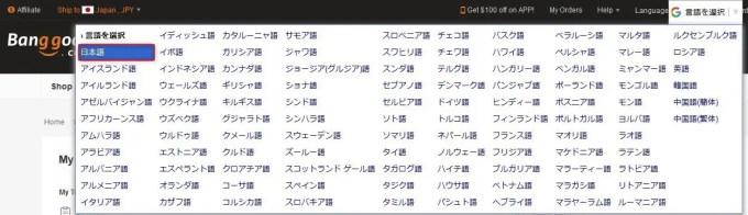 Banggood 日本語表示2