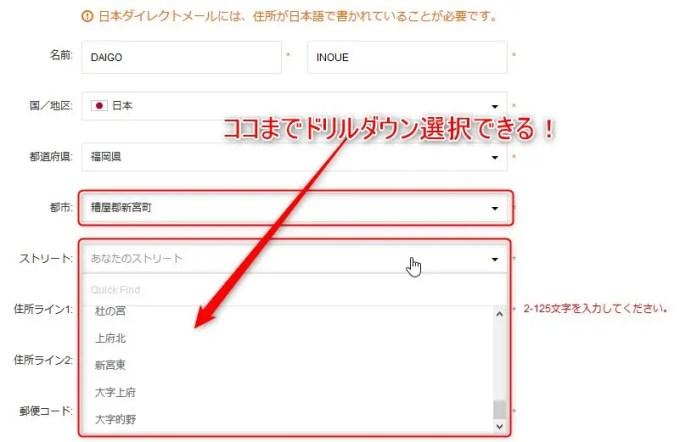 Banggood 住所登録 日本ダイレクトメール