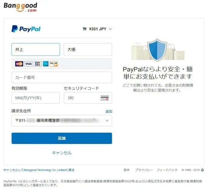Banggood Paypal支払い カード登録