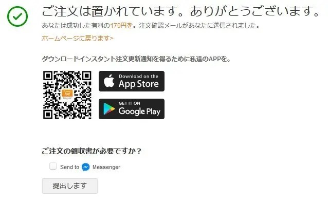 Banggood Google Pay 注文完了