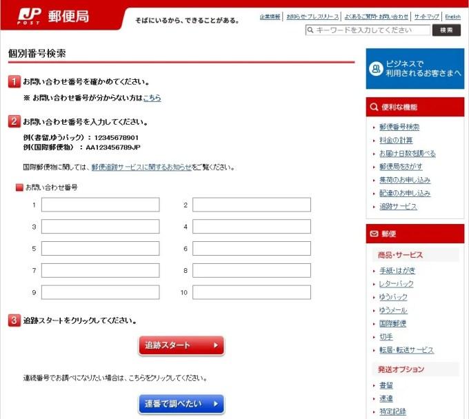 Banggood 郵便局 追跡