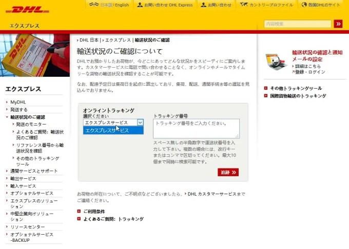DHLの追跡ページ