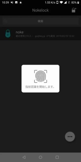 OKLOK Smart Lock「セキュリティ検証」