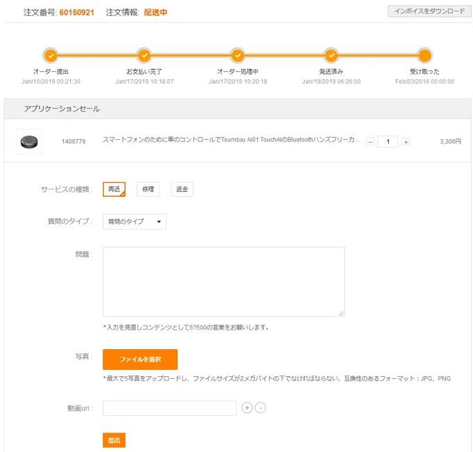 Banggood アフターサービス 注文履歴2