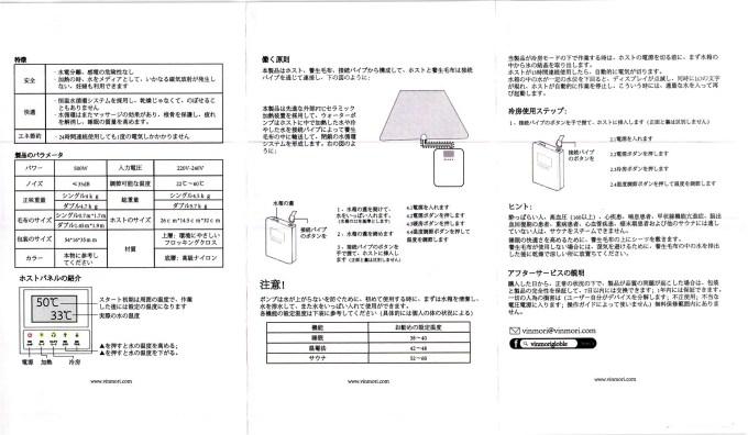 本体・タンク  電気温水マット 本体 電気温水マット 上 電気温水マット 取説