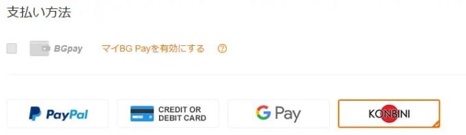 Banggood 支払い方法4つ