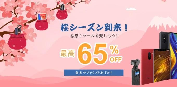 桜シーズン到来 春祭り 最大65%Off セール