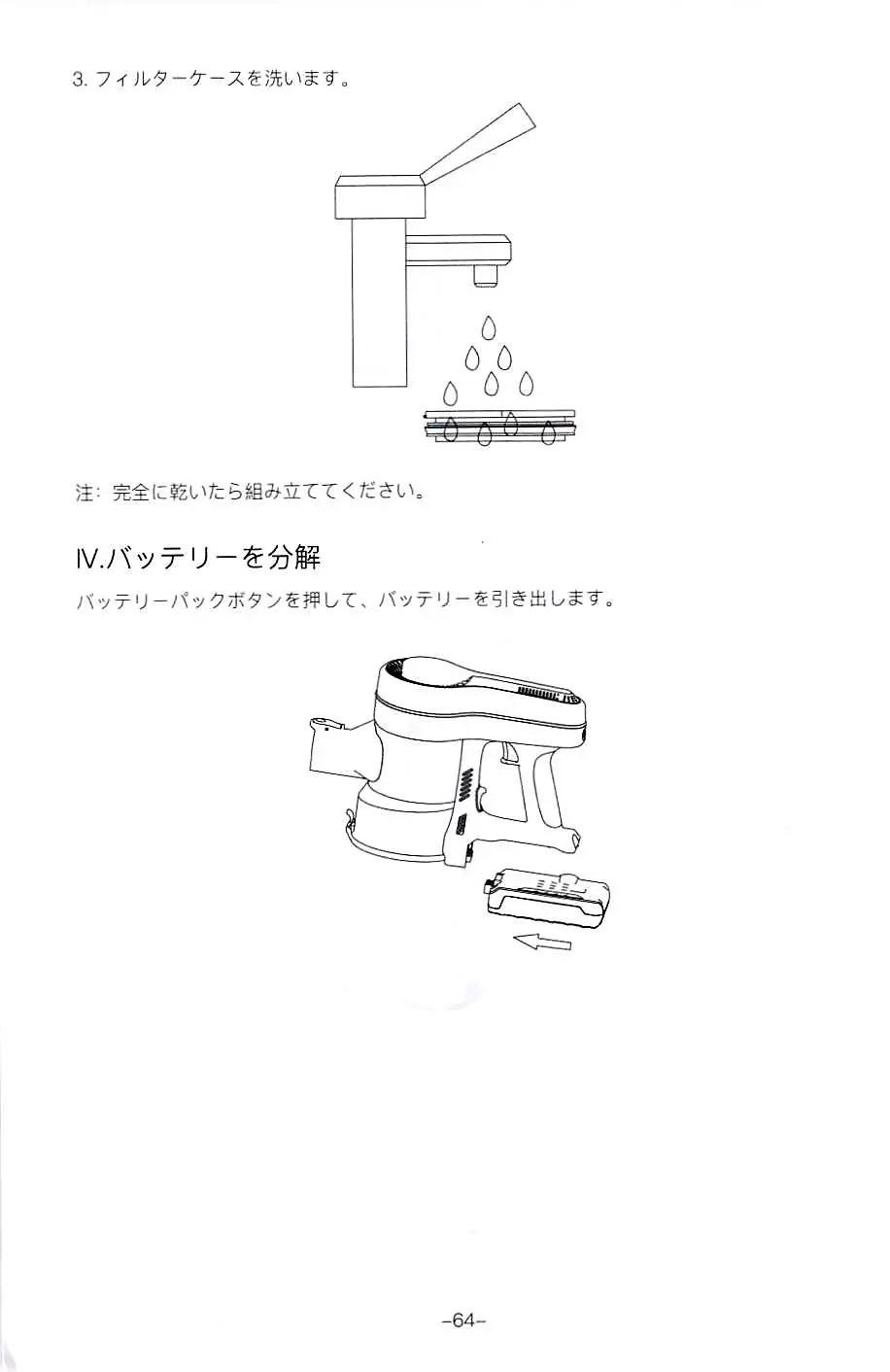 BlitzWolf BW-AR182 ハンディ掃除機 取説