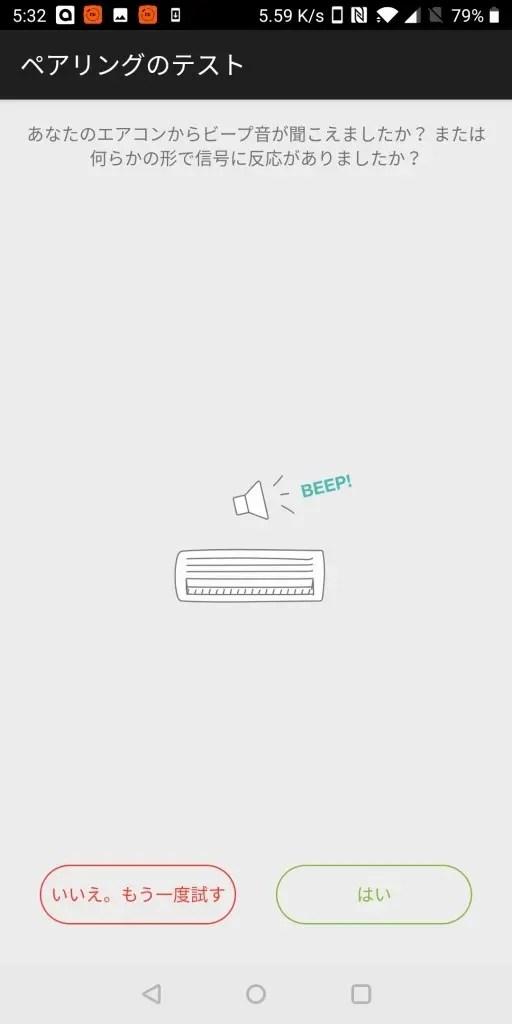 最後にエアコンからBEEP音が鳴れば完了