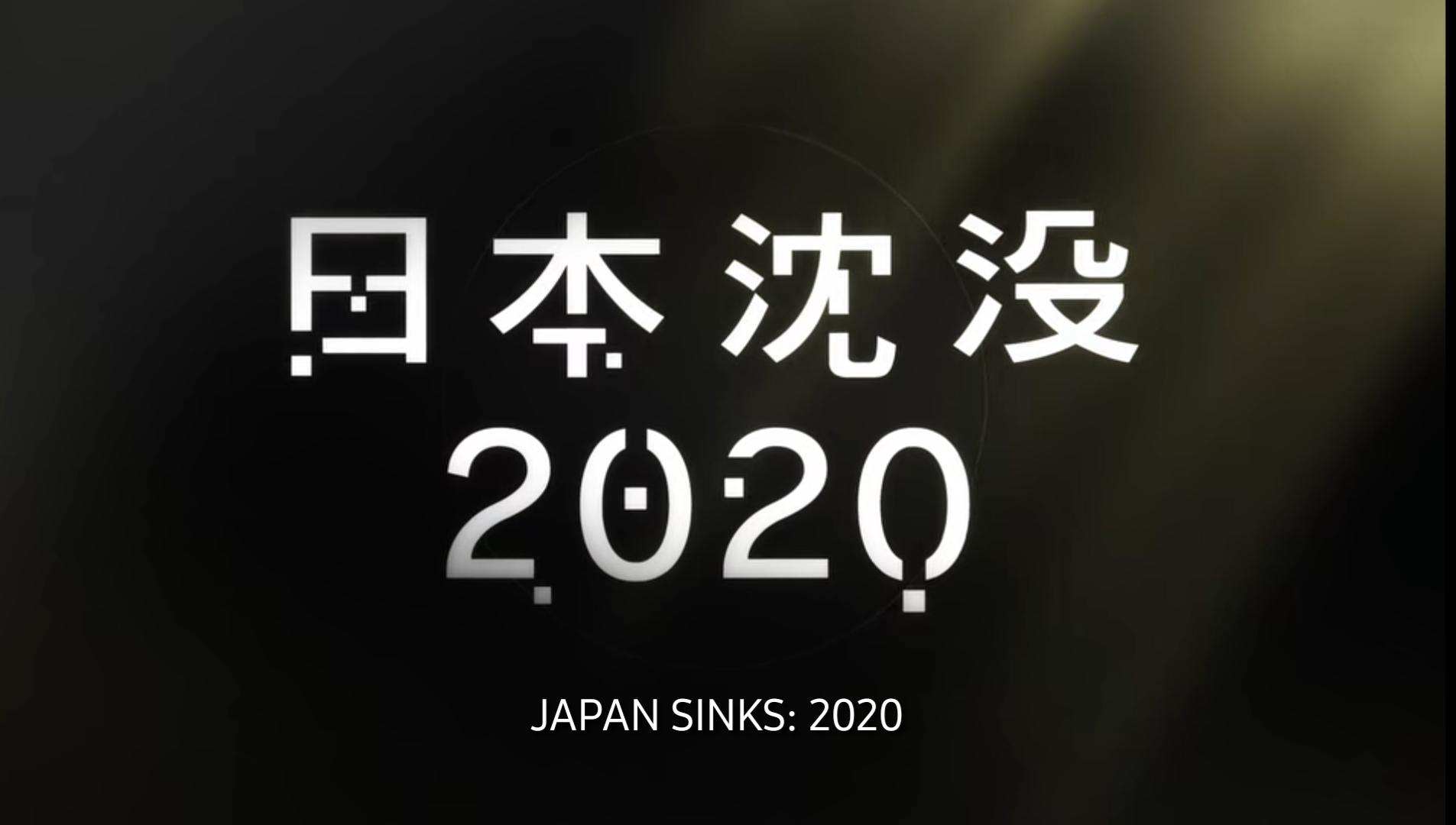 Japan Sinks: 2020 – Hope in Times of Despair