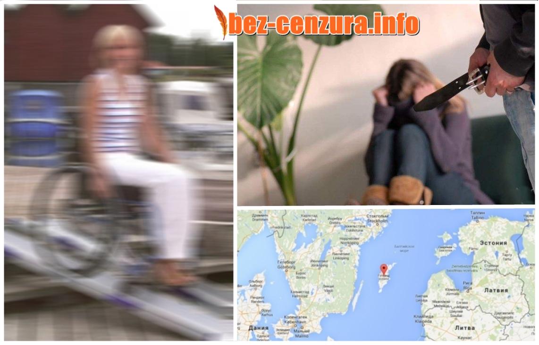 Шестима мигранти изнасилиха жена в инвалидна количка в Швеция наказани няма !