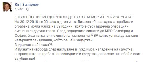Кирил Стаменов