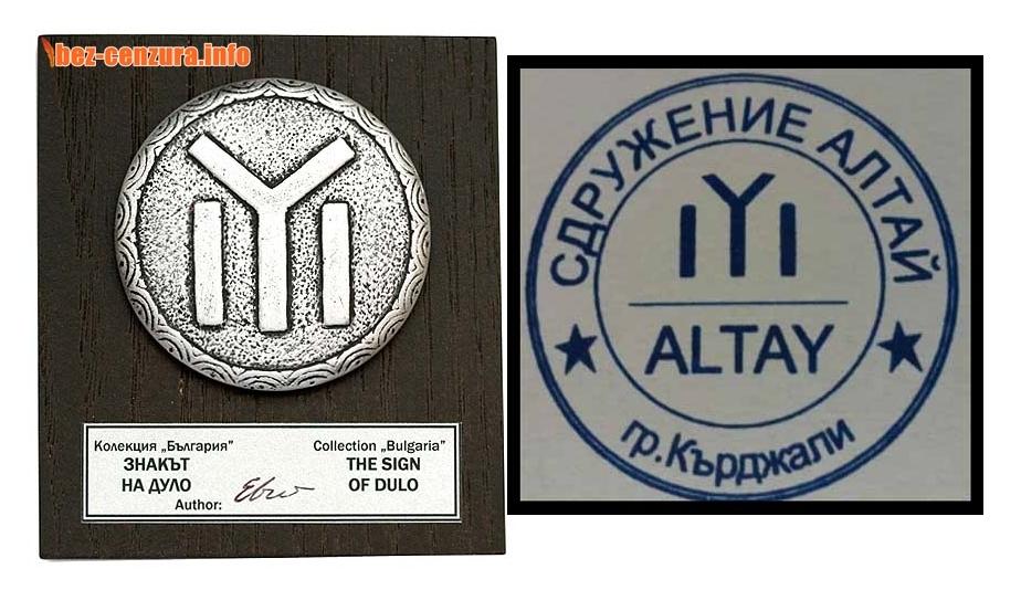 Турско НПО открадна знакът на прабългарите !