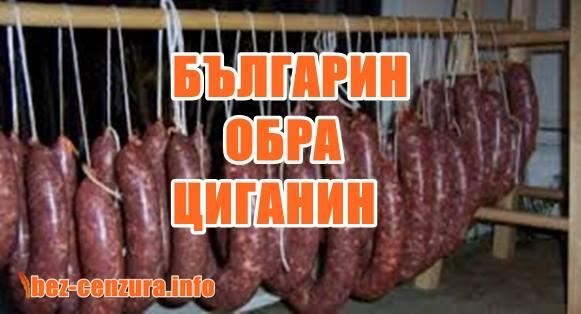БЪЛГАРИН ОТКРАДНА СУДЖУКА ОТ РОМ